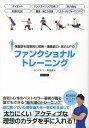 送料無料/体脂肪を効果的に燃焼+運動能力・体力UPのファンクショナルトレーニング/岩切誠/森俊憲