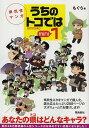 うちのトコでは 県民性マンガ 1 Uchitoko mini/もぐら【1000円以上送料無料】