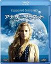 アナザー プラネット(Blu−ray Disc)/ブリット・マーリング【1000円以上送料無料】