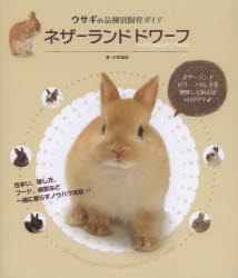 ネザーランドドワーフ ウサギの品種別飼育ガイド/大野瑞絵【1000円以上送料無料】