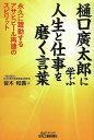 送料無料/樋口廣太郎に学ぶ人生と仕事を磨く言葉 永久に躍動するアサヒビール再建のスピリット/皆木和義
