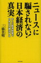 ニュースに騙されない!日本経済の真実 正しい経済政策で日本は大復活する/三橋貴明【後払いOK】【1000円以上送料無料】