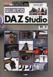没有【1000以上】开始的DAZ Studio 建模就3D?制作CG角色!/古琴吹青/IO编辑部【RCP】[【1000以上】はじめてのDAZ Studio モデリングなしで3D?CGキャラクターを作る!/琴吹青/IO編集部【RCP】]