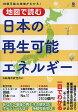 地図で読む日本の再生可能エネルギー 持続可能な地域がわかる! 47都道府県再生可能エネルギーの「今」と「未来」を知る/永続地帯研究会【後払いOK】【1000円以上送料無料】