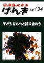 げ・ん・き 園と家庭をむすぶ No.134【1000円以上送料無料】