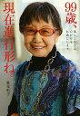 99歳、現在進行形ね。 楽しく生きる心がけをお話しします/笹本恒子【1000円以上送料無料】