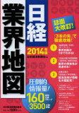 【1000以上】日経業界地図 2014年版/日本経済新聞社