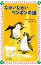 ながいながいペンギンの話/いぬいとみこ【1000円以上送料無料】