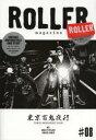 送料無料/ROLLER magazine #08(2013.AUTUMN)