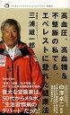 【1000円以上送料無料】高血圧、高血糖&不整脈の私でも、エベレストに登れた健康法/三浦雄一郎/白澤卓二【RCP】