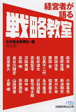 【後払いOK】【1000以上】経営者が語る戦略教室/日本経済新聞社【P25Jan15】