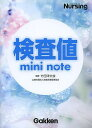 検査値mini note/竹田津文俊【1000円以上送料無料】