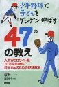 送料無料/少年野球で、子どもをグングン伸ばす47の教え 人気WEBサイト発10万人が読む、お父さんのための野球教室/桜井一