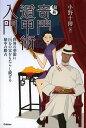 最新奇門遁甲術入門 世界の華僑に巨万の富をもたらし続ける秘中...