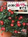 よく咲く鉢バラの育て方 いちばんわかりやすい Container Rose/鈴木満男【1000円以上送料無料】
