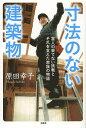 送料無料/寸法のない建築物 盲人の果てない挑戦とそれを支えた家族の物語/原田幸子