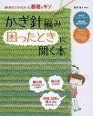 かぎ針編み困ったときに開く本 誰も教えてくれなかった基礎のキソ/松村忍/hao【1000円以上送料無料】