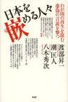 日本を嵌める人々 わが国の再生を阻む虚偽の言説を撃つ/渡部昇一/潮匡人/八木秀次【後払いOK】【1000円以上送料無料】