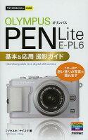オリンパスPENLiteE−PL6基本&応用撮影ガイド