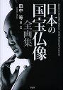 日本の国宝仏像全画集/田中等【1000円以上送料無料】