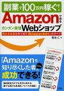 【1000円以上送料無料】副業で100万円稼ぐ!Amazonで作るカンタン最強Webショップ 売れるお店を作り出す「Amazon最適化」のすべて/菊池仁【RCP】