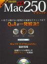 速攻解決Mac特選250テクニック いまさら聞けない疑問から高度なテクニックまでQ&Aで一発解決!!【1000円以上送料無料】