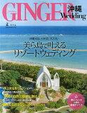 【後払いOK】【1000以上】GINGER沖縄Wedding 美ら島で叶えるリゾートウェディング