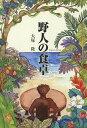 【1000円以上送料無料】野人の食卓/大塚隆