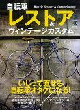 【1000以上】自転車レストア&ヴィンテージカスタム 古い自転車の再生&カスタムは面白すぎる!【RCP】