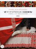 【1000以上】カロタセグのきらめく伝統刺繍 受け継がれる、ハンガリー民族のきらびやかな手仕事/谷崎聖子