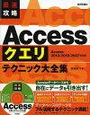 最速攻略Accessクエリテクニック大全集/結城圭介【1000円以上送料無料】