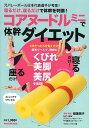 コアヌードルミニで体幹ダイエット【1000円以上送料無料】