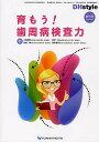 書, 雜誌, 漫畫 - DHstyle 第5巻第10号増刊号【1000円以上送料無料】