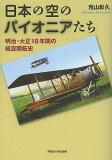 日本の空のパイオニアたち 明治・大正18年間の航空開拓史/荒山彰久【後払いOK】【1000以上】