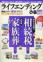 ライフエンディングぴあ 東海版 2014【1000円以上送料無料】
