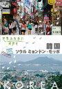 送料無料/世界ふれあい街歩き 韓国 ソウルミョンドン/モッポ
