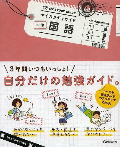 マイスタディガイド中学国語【1000円以上送料無料】