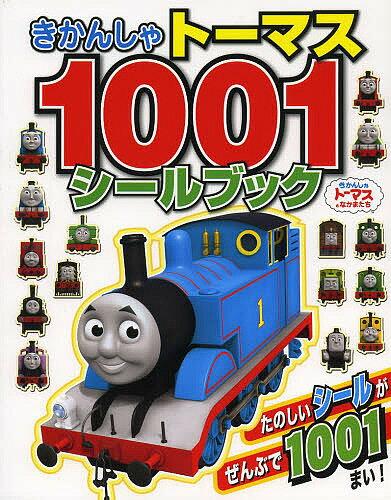 きかんしゃトーマス1001シールブック きかんしゃトーマスとなかまたち【1000円以上送料無料】
