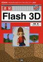 速習Flash 3D 「ActionScript3+ライブラリ」でミニゲーム制作!/大西武/IO編集部【1000円以上送料無料】