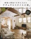理想の間取りを手に入れたナチュラルスタイルの家【1000円以上送料無料】