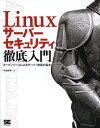 Linuxサーバーセキュリティ徹底入門 オープンソースによるサーバー防衛の基本/中島能和【1000円以上送料無料】