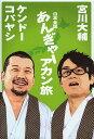 日本全国あんぎゃーアカン旅/宮川大輔/ケンドーコバ