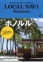 Perfect Guidebook for Explorers【1000円以上送料無料】LOCAL NAVI Honolulu