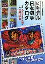 ビジュアル日本切手カタログ Vol.2/日本郵趣協会【1000円以上送料無料】