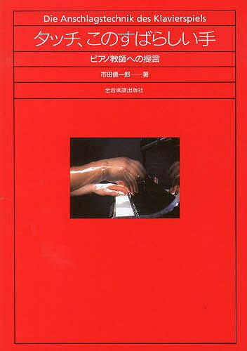 タッチ、このすばらしい手 ピアノ教師への/市田儀一郎【1000円以上送料無料】