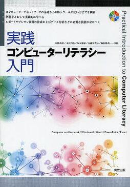 実践コンピューターリテラシー入門 Computer and Network/Windows8/Word/PowerPoint/Excel/宮脇典彦【1000円以上送料無料】