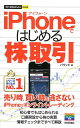 iPhoneではじめる株取引/バウンド【1000円以上送料無料】