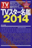 【1000以上】TV明星人名簿2014[【1000以上】TVスター名鑑 2014]