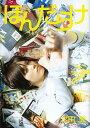 Angel Works【1000円以上送料無料】ほんだらけ 本田本/本田翼【RCP】