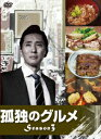 送料無料/孤独のグルメ Season3 DVD-BOX/松重豊